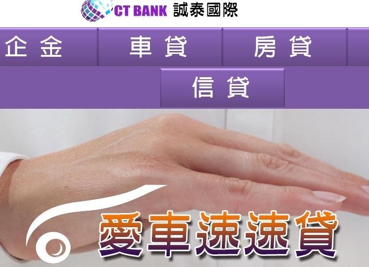 誠泰企業貸款
