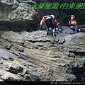 永豪旅遊101.05.08台東溯溪-061