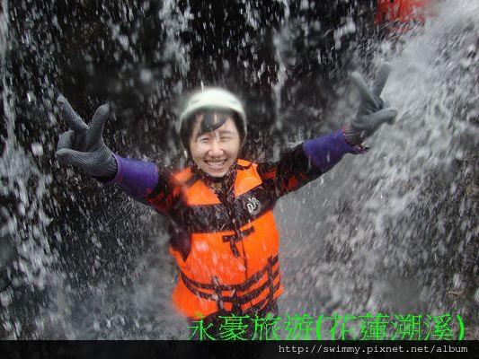 永豪旅遊103.07.20花蓮溯溪 2009-1-1 上午 03-36-46.jpg