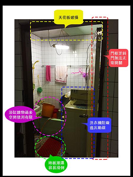 施工前廁所.png