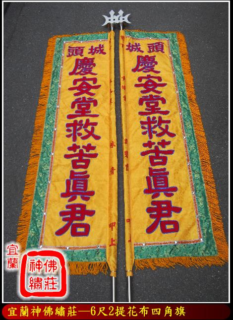 6尺2提花布絨布貼字四角旗(黃底)