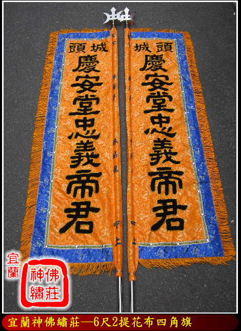 6尺2提花布絨布貼字四角旗(橘底)