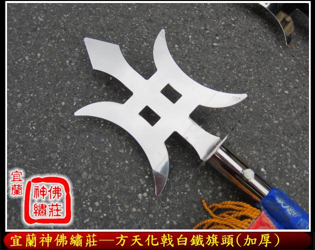 方天化戟白鐵旗頭(加厚)