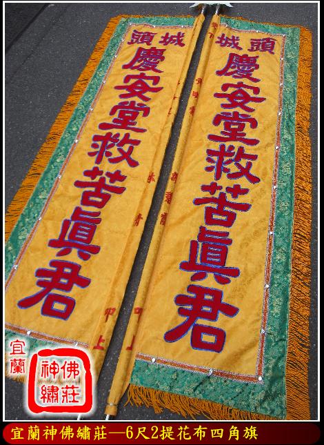 6尺2提花布絨布貼字四角旗(黃底)1