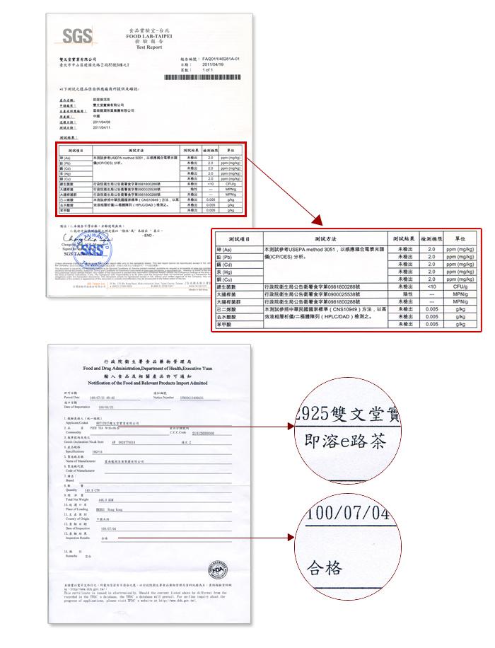 台灣唯一通過歐盟IMO有機認證的雙文堂龍潤普洱茶