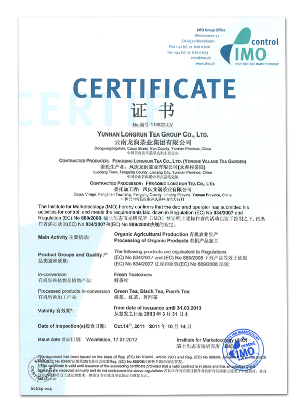 什麼是 歐盟有機認證 IMO(Institute for Marketecology)