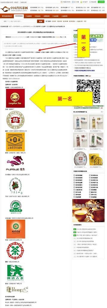 2013 中國【普洱茶】十大品牌評比結果出爐!