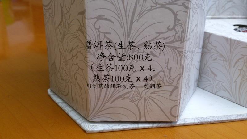 尚品普洱茶沱茶分享(普洱生茶+普洱熟茶)