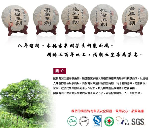 分享【普洱茶】龍潤皇帝餅-康熙王朝
