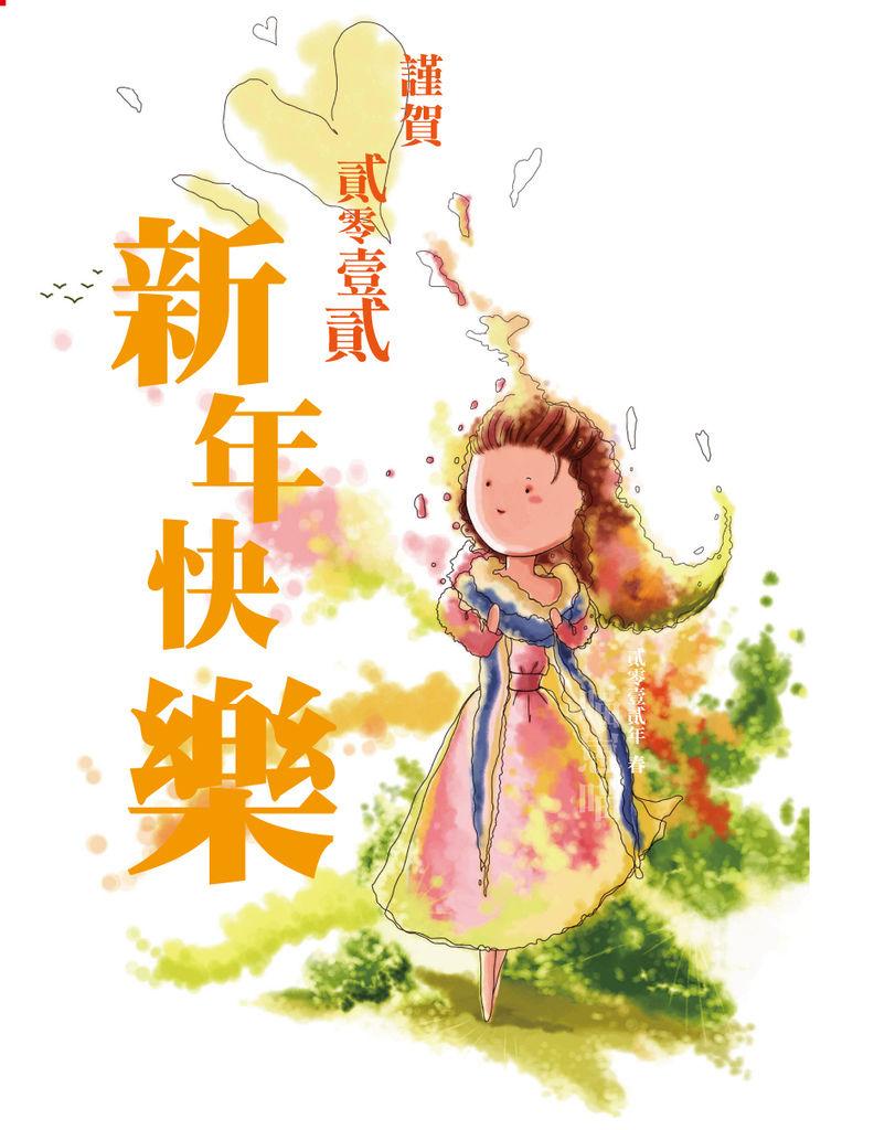 新年快樂3.jpg