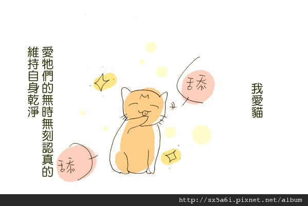我愛貓3.jpg