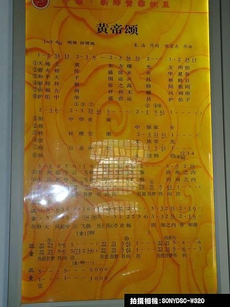 DSC00654黃帝頌.jpg
