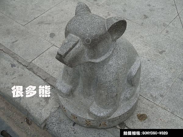 DSC00651黃帝姓有熊.jpg