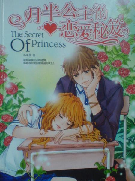 月半公主的恋爱秘芨 RM19.00