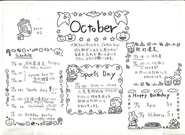 2010-10-01 (2).jpg