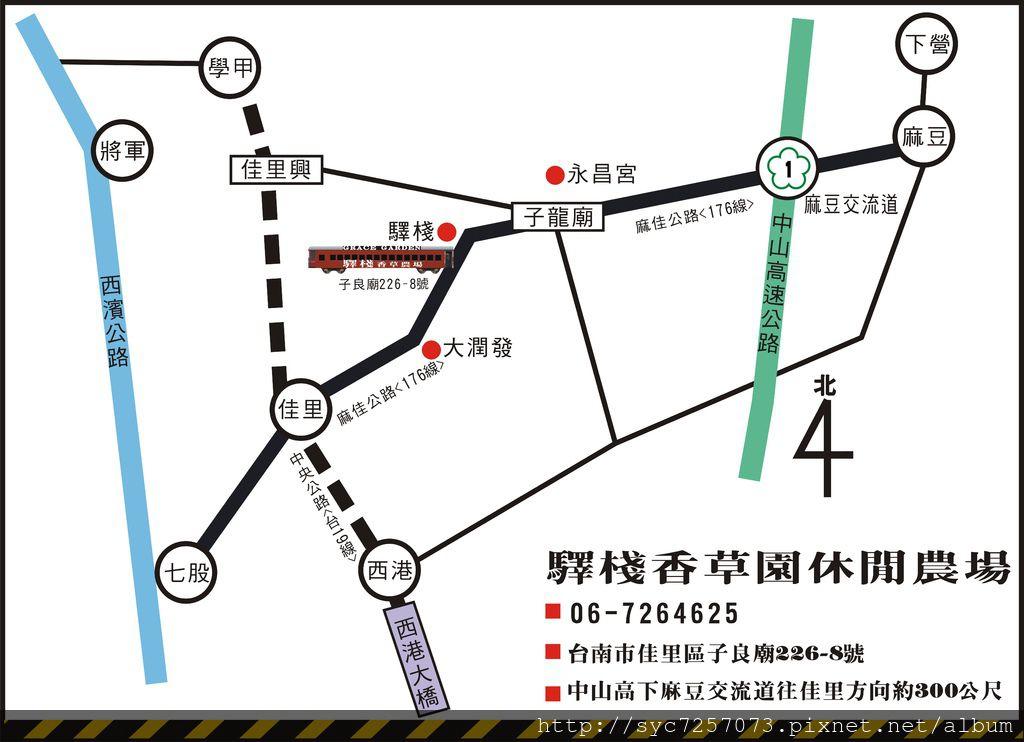 驛棧香草園地圖
