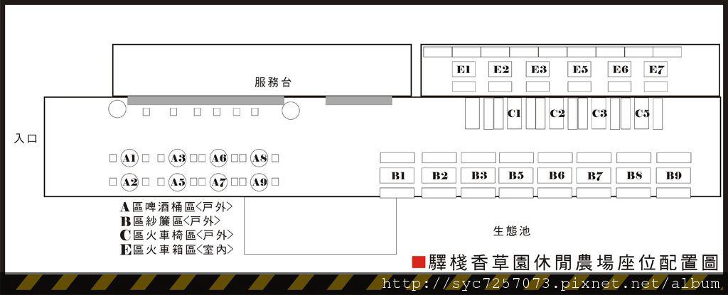 驛棧座位配置圖