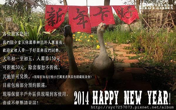 2014新年方案