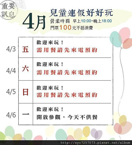 0331_農場清明連假文宣-02