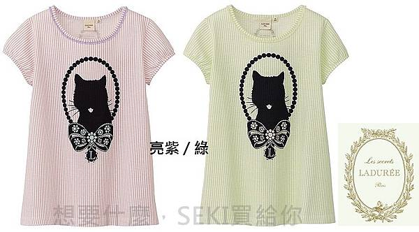 UNIQLO x LADUREE 小孩款 尺寸 110~150