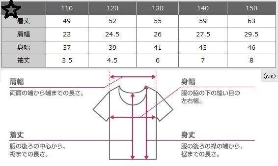 kids 尺寸表-1