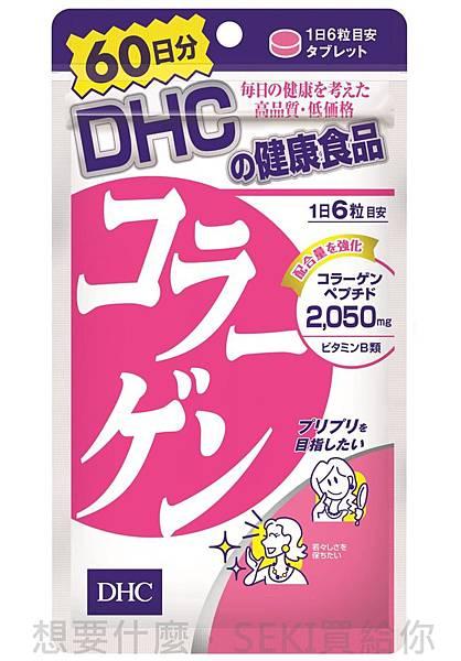 DHC膠原蛋白