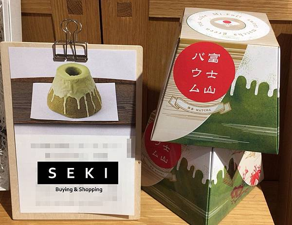 富士山年輪蛋糕 (4).JPG
