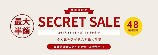 20171116_secretsale_2380_830.jpg
