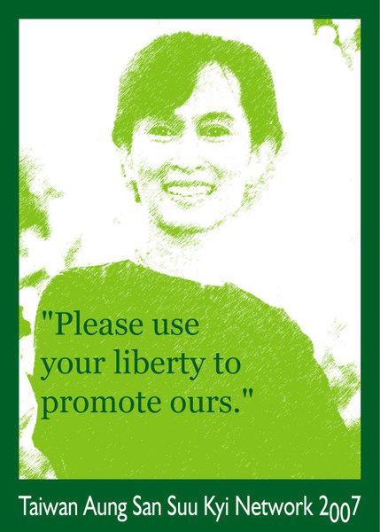 2007聲援翁山蘇姬貼紙(綠)