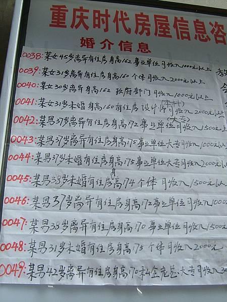 男未婚37歲身高174月收入1500