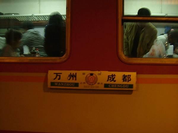 京成線鐵道