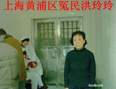 上海冤民洪玲玲