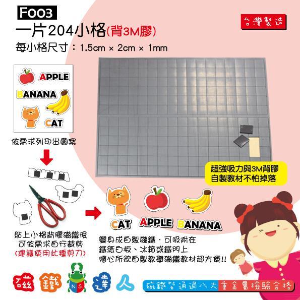 F003一片204小格(背3M膠).jpg
