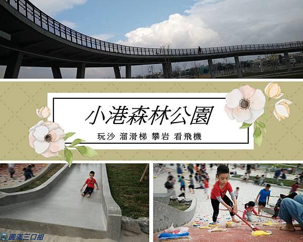 小港森林公園.jpg
