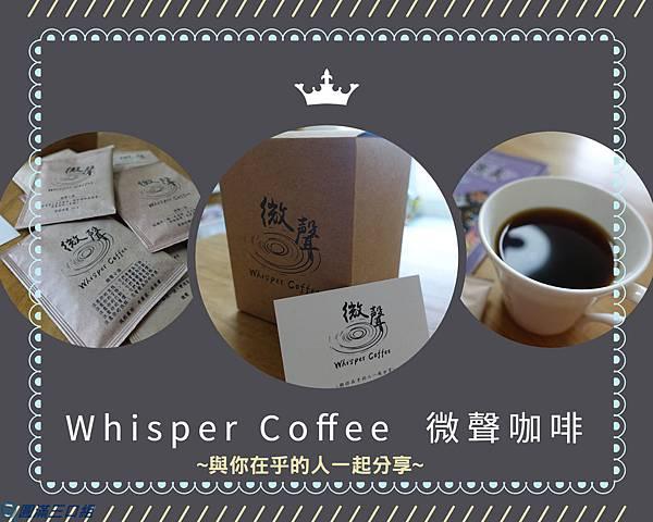 微聲咖啡.jpg