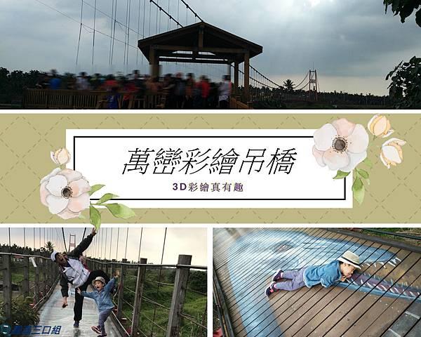 萬巒彩繪吊橋.jpg