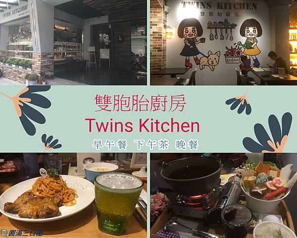 雙胞胎廚房.jpg