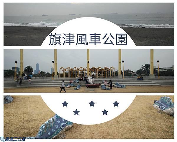 風車公園.jpg
