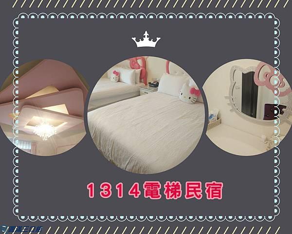 1314電梯民宿.jpg