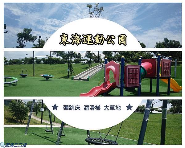 東海運動公園.jpg