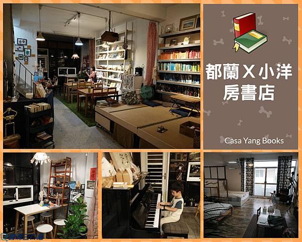 都蘭X小洋房書店.jpg