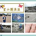 富山護漁區.jpg