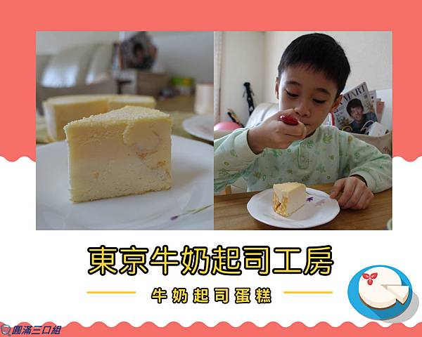 牛奶蛋糕.jpg