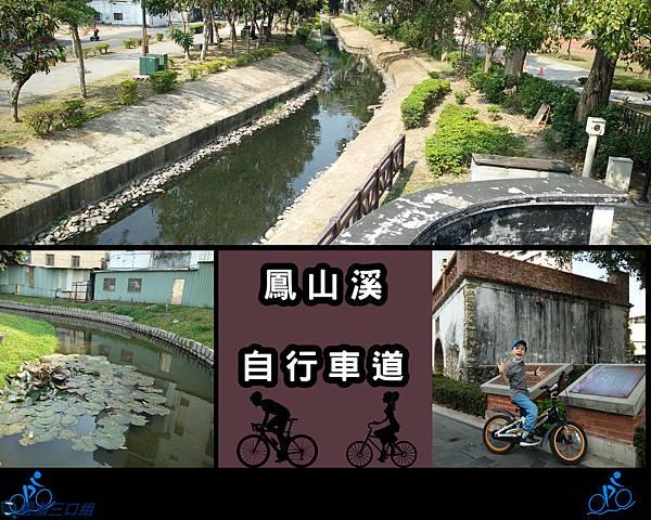 鳳山溪.jpg