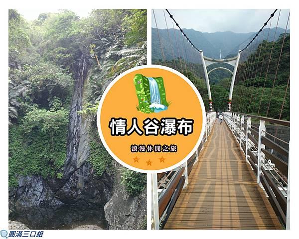 情人谷瀑布.jpg