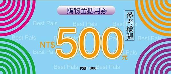 儀大-5百元購物金樣張.jpg