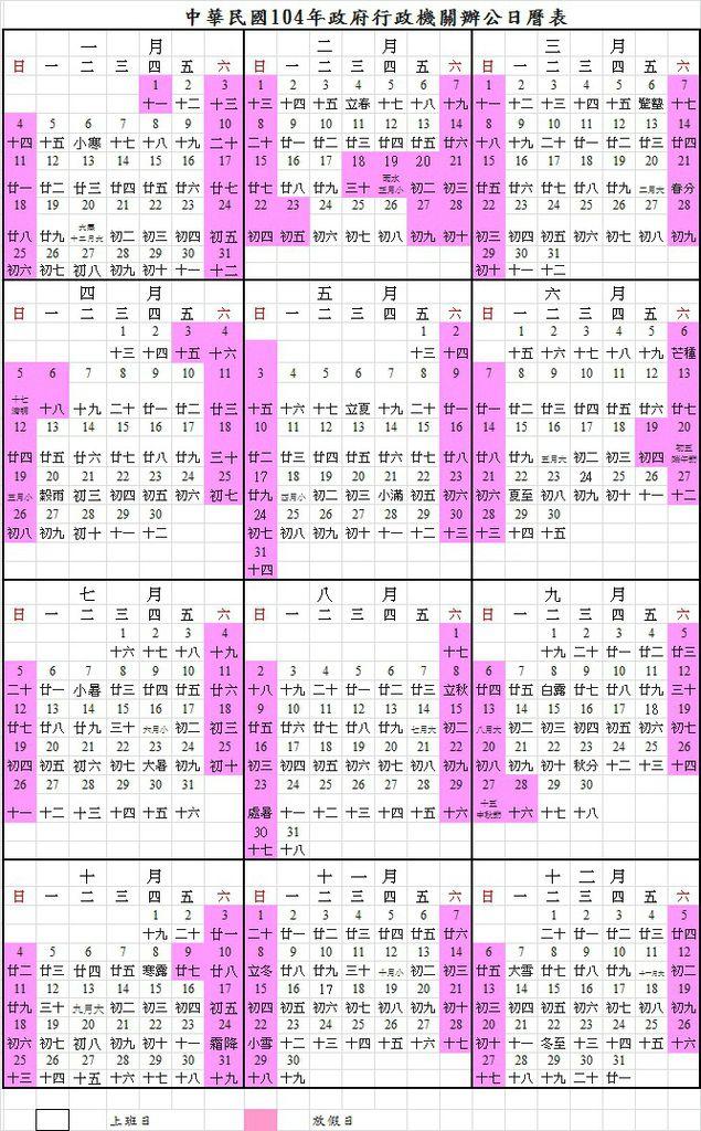 2015年行事曆