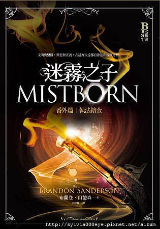 迷霧之子番外篇:執法鎔金 Mistborn: The Alloy of Law