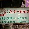20050402_02義順牛奶公司