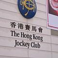20050403_01香港賽馬會